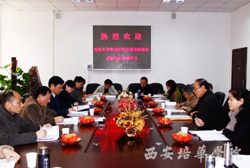 郑州大学升达经贸管理学院同仁莅临我校参观交流