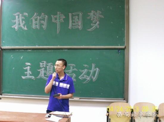 阐述自己对中国梦的理解和