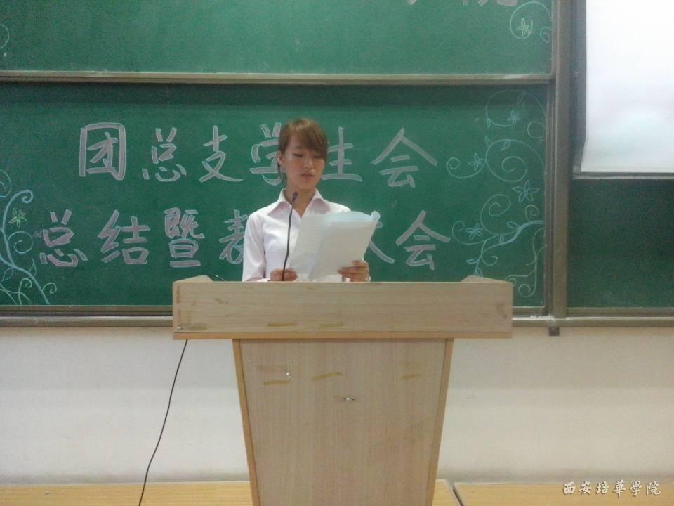 学生会主席张蕊做报告