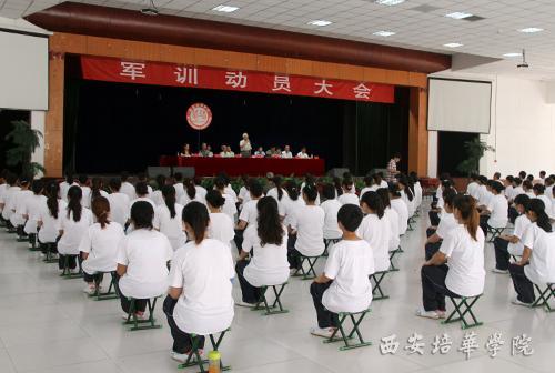 迎新系列报道之二:职教院新生军训动员大会