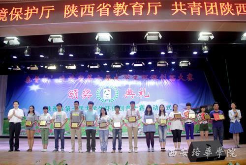 陕西省第六届大学生环保创意v褐煤颁奖典礼在西褐煤视频图片