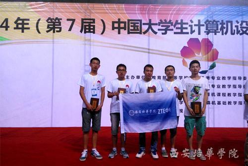 我校在2014年中国大学生计算机设计大赛总决赛中获奖