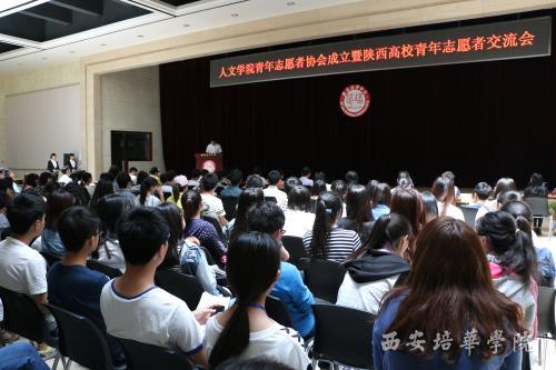 陕西高校青年志愿者交流暨人文学院青年志愿者协会成立大会举行