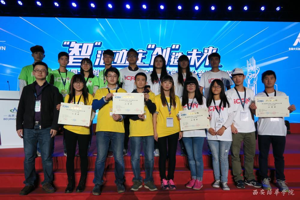 我校学生创客团队在ican国际大学生物联网创新创业大赛中国总决赛获图片