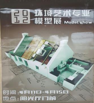 艺术设计学院《环境艺术专业模型展》学生作品展览