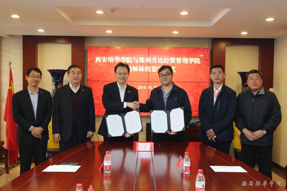 我校与郑州升达经贸管理学院缔结为姊妹学校