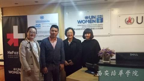 我院教师拜访联合国妇女署,洽谈交流项目