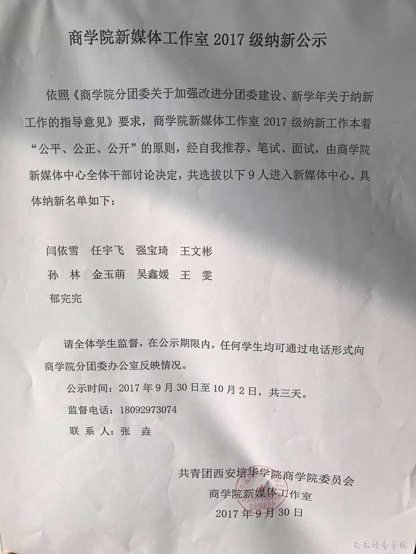商学院学生组织纳新名单公示